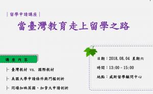 當台灣教育走上留學之路