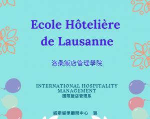 錄取Ecole Hôtelière de Lausanne(洛桑飯店管理學院)