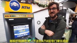 遍布整個歐洲的ATM騙局