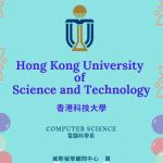 錄取HKUST(香港科技大學)