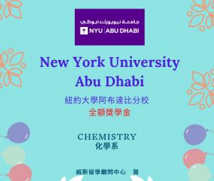 錄取New York Uni. Abu Dhabi (紐約大學阿布達比分校)全額獎學金