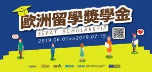 2019歐洲留學獎學金